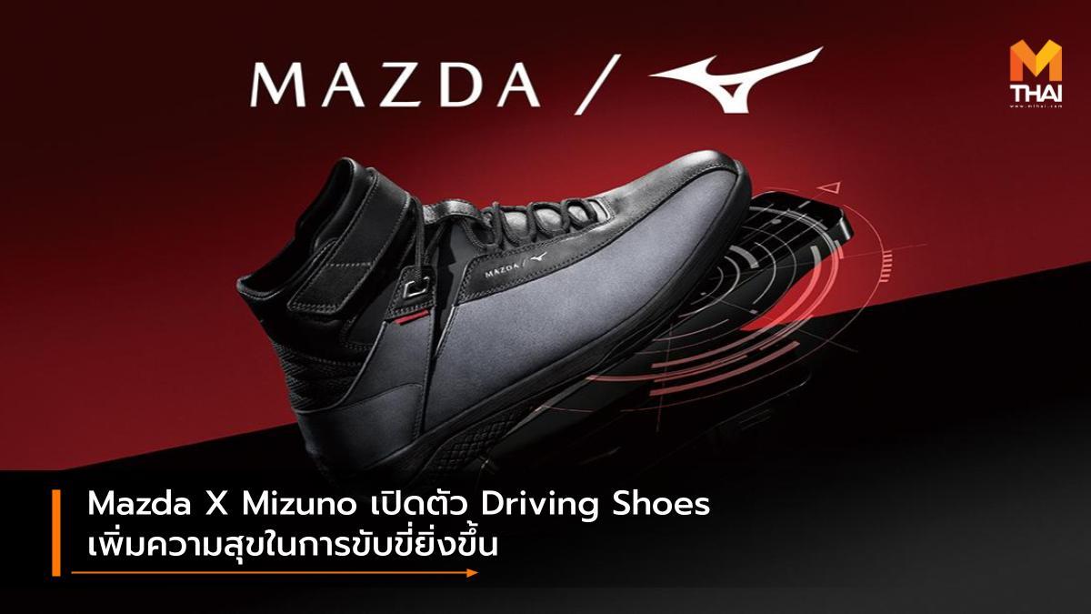 Makuake Mazda Mizuno มาสด้า รองเท้าสำหรับขับรถยนต์