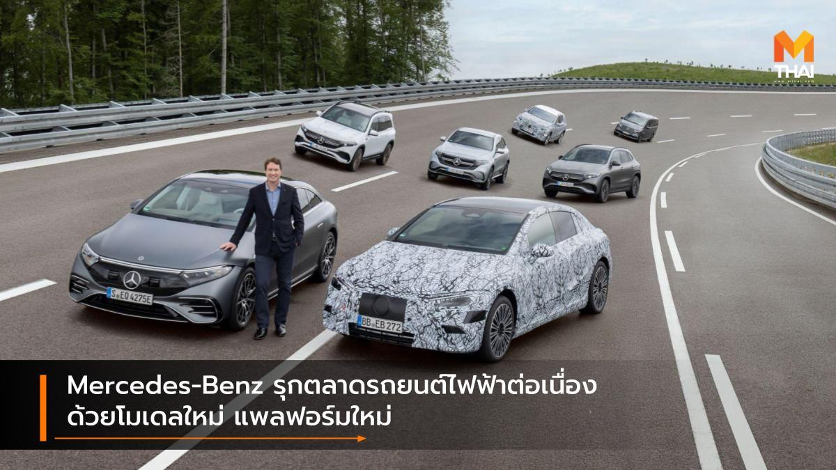 EV car Mercedes-Benz รถยนต์ไฟฟ้า เมอร์เซเดส-เบนซ์