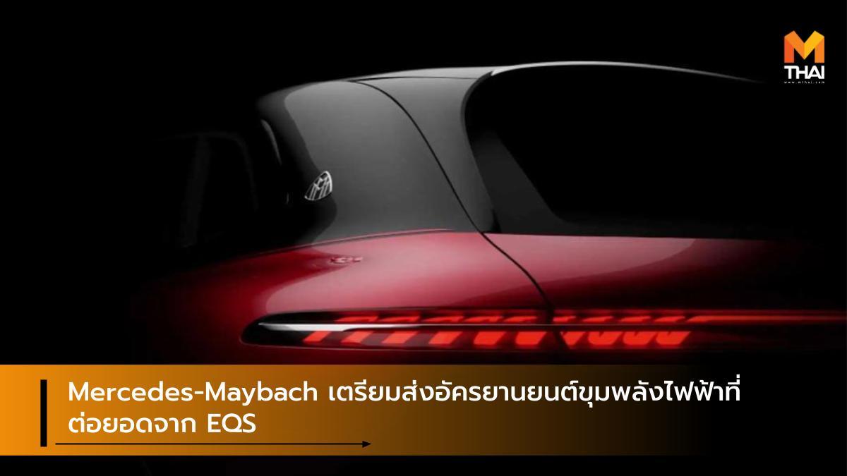 Mercedes-Benz Mercedes-EQS Mercedes-Maybach Teaser ภาพทีเซอร์ รถยนต์ไฟฟ้า เมอร์เซเดส-มายบัค เมอร์เซเดส-เบนซ์