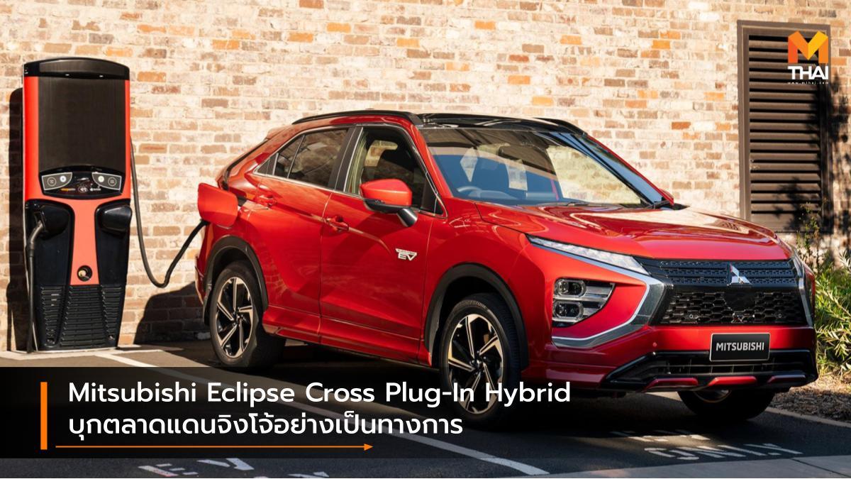 Mitsubishi Mitsubishi Eclipse Cross Mitsubishi Eclipse Cross Plug-In Hybrid PHEV Plug-In HYBRID ปลั๊กอินไฮบริด มิตซูบิชิ รถใหม่