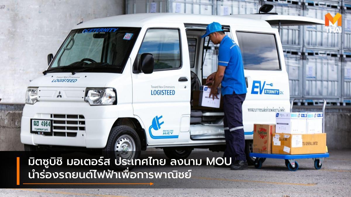 EV car Mitsubishi Mitsubishi Minicab MiEV MOU บริษัท อีเทอร์นิตี้ แกรนด์ โลจิสติคส์ จำกัด (มหาชน) มิตซูบิชิ มิตซูบิชิ มอเตอร์ส ประเทศไทย รถยนต์ไฟฟ้า