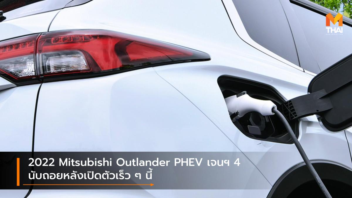 Mitsubishi Mitsubishi Outlander Mitsubishi Outlander PHEV Teaser ภาพทีเซอร์ มิตซูบิชิ มิตซูบิชิ เอาท์แลนเดอร์ พีเอชอีวี