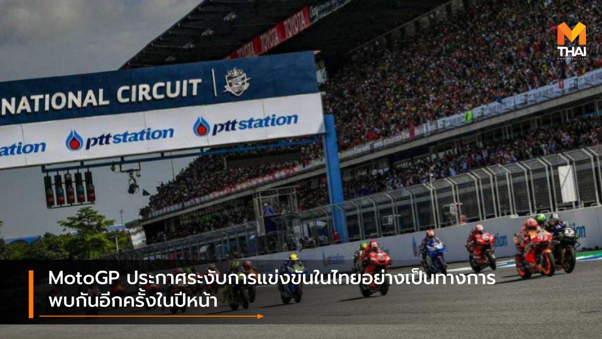 COVID-19 motogp MotoGP 2021 OR Thailand Grand Prix 2021 ThaiGP โควิด-19 โมโตจีพี โมโตจีพี 2021