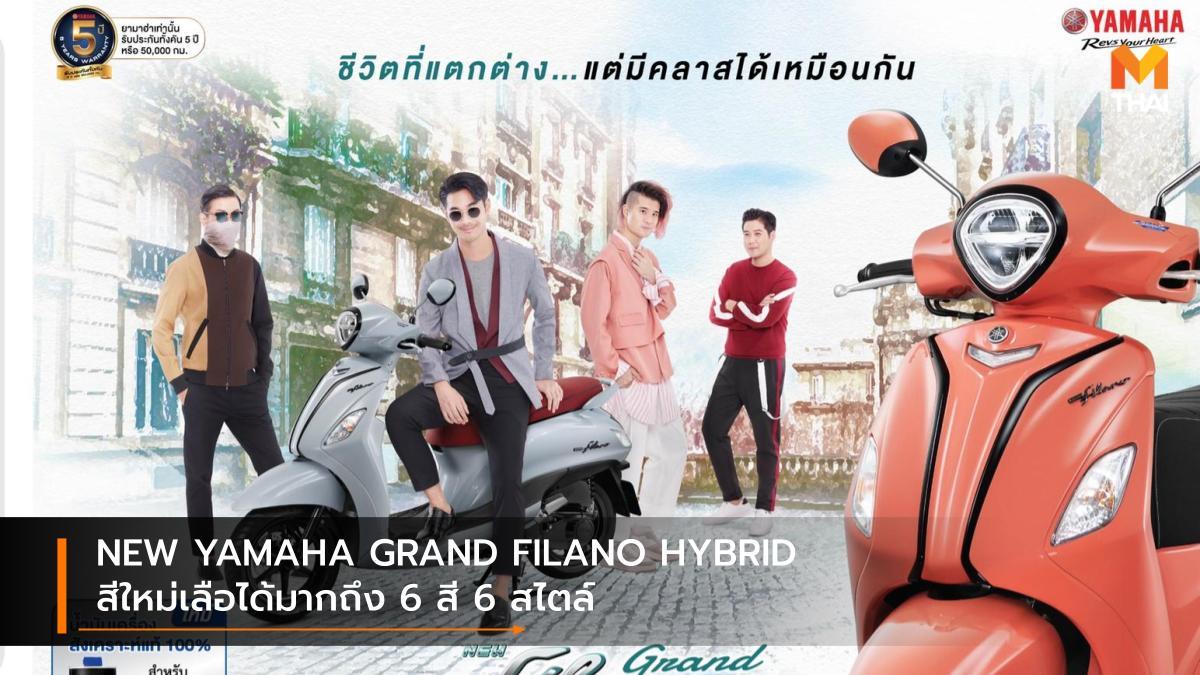 Yamaha Yamaha Grand Filano Hybrid ยามาฮ่า ยามาฮ่า แกรนด์ ฟีลาโน่ ไฮบริด สีใหม่