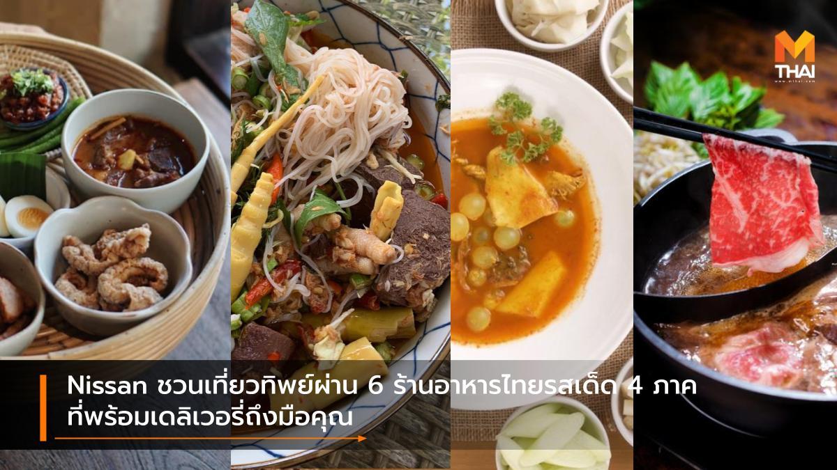 nissan นิสสัน ร้านอาหารไทย เที่ยวทิพย์