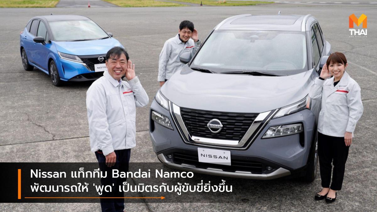 Bandai Namco Group nissan นิสสัน บันได นัมโค เทคโนโลยี