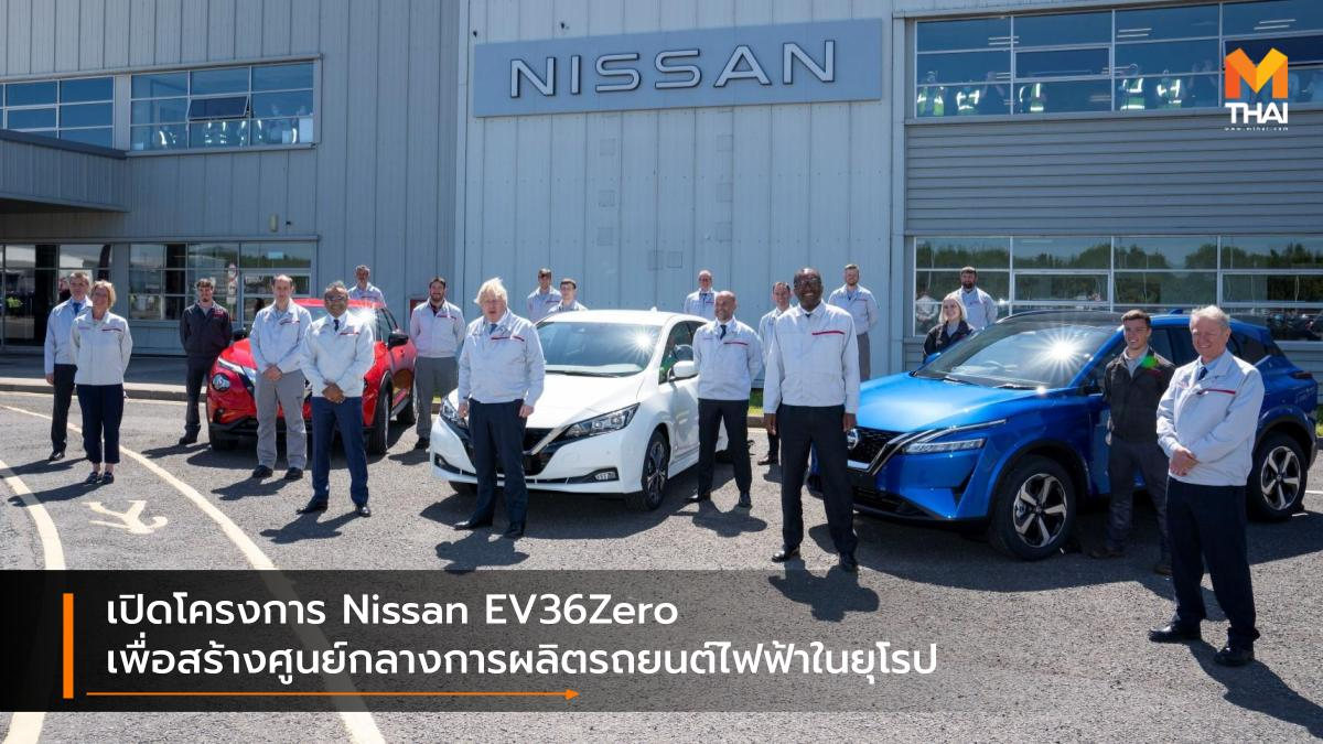 EV car nissan Nissan EV36Zero นิสสัน รถยนต์ไฟฟ้า