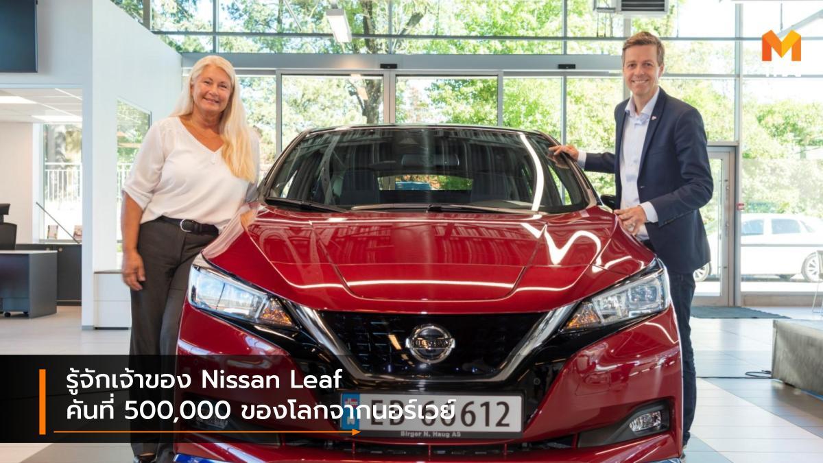 EV car nissan nissan LEAF นิสสัน นิสสัน ลีฟ รถยนต์ไฟฟ้า