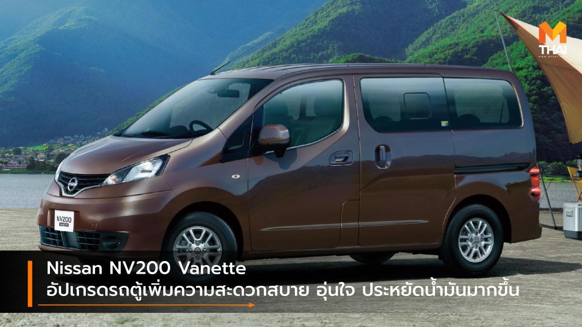 nissan Nissan NV200 Nissan NV200 Vanette นิสสัน รถตู้ รุ่นปรับโฉม