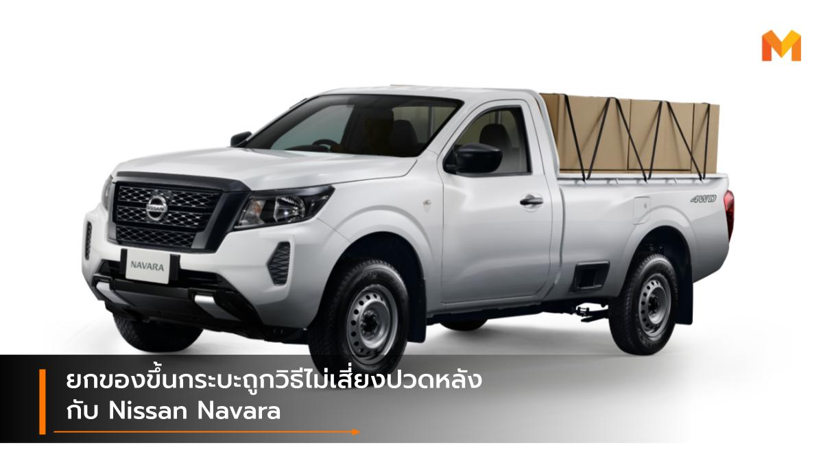 nissan Nissan Navara กระบะนิสสัน ความรู้เรื่องรถ นิสสัน นิสสัน นาวารา โปรโมชั่น