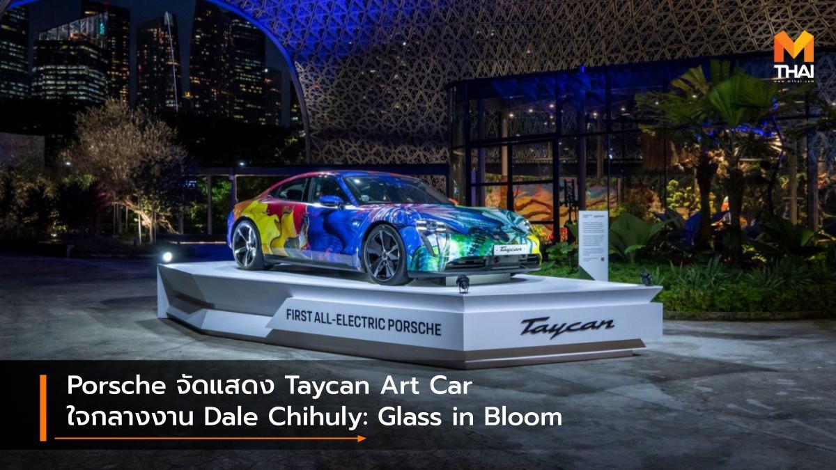 Dale Chihuly EV car porsche Porsche Taycan นิทรรศการศิลปะ รถยนต์ไฟฟ้า