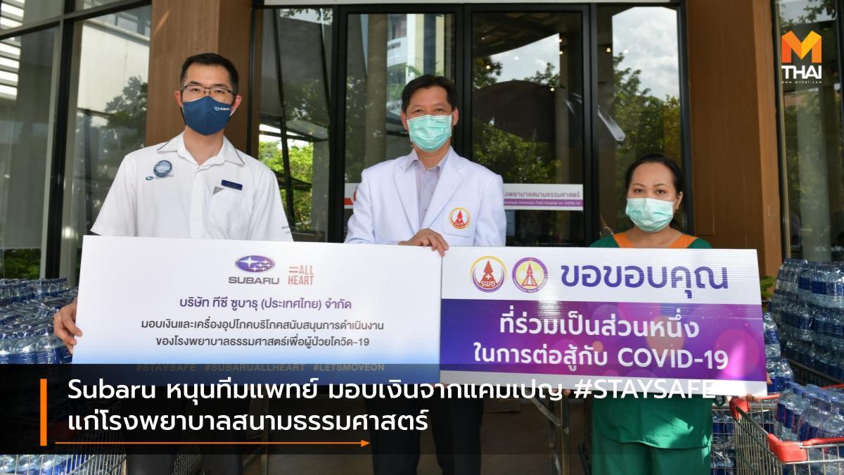 COVID-19 subaru ซูบารุ บริจาค บริษัท ทีซี ซูบารุ (ประเทศไทย) จำกัด โควิด-19 โรงพยาบาลสนามธรรมศาสตร์