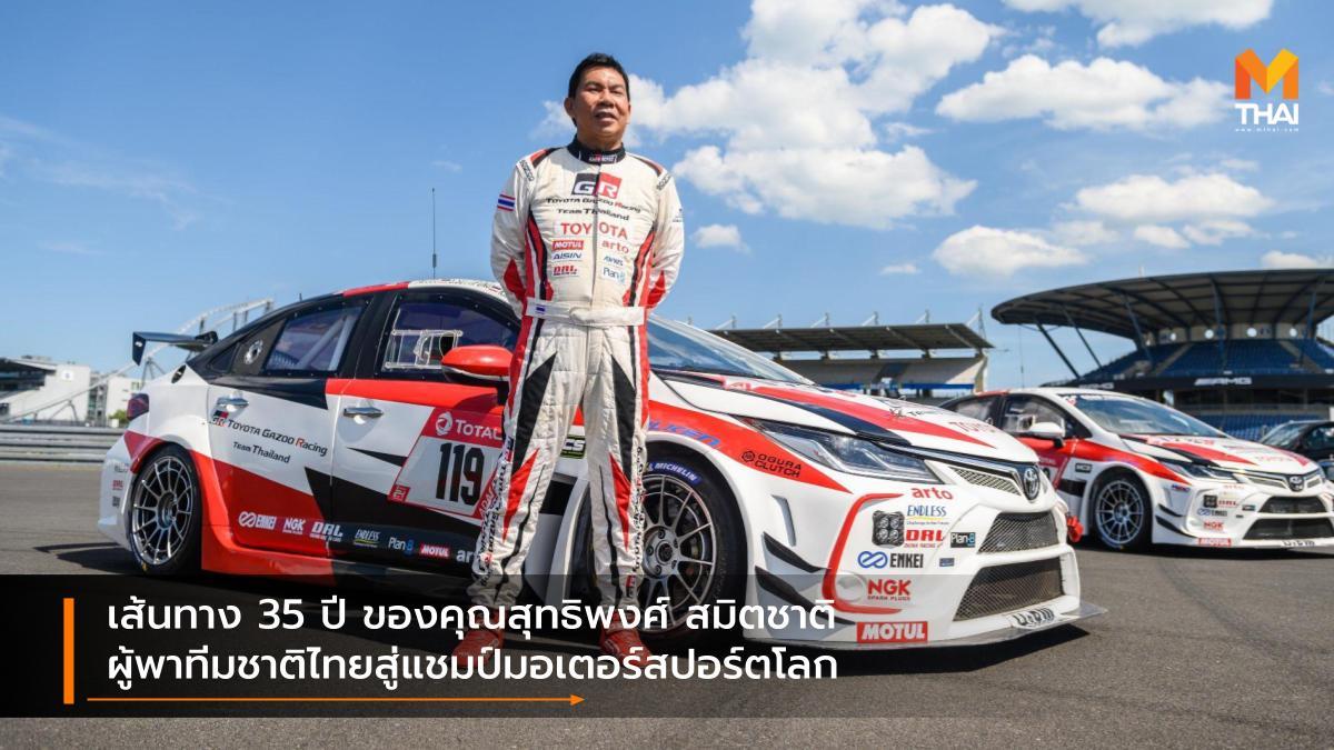 ADAC Total 24h-Race Nürburgring 2021 Toyota Gazoo Racing Team Thailand สุทธิพงศ์ สมิตชาติ โตโยต้า กาซู เรซซิ่ง ทีมไทยแลนด์