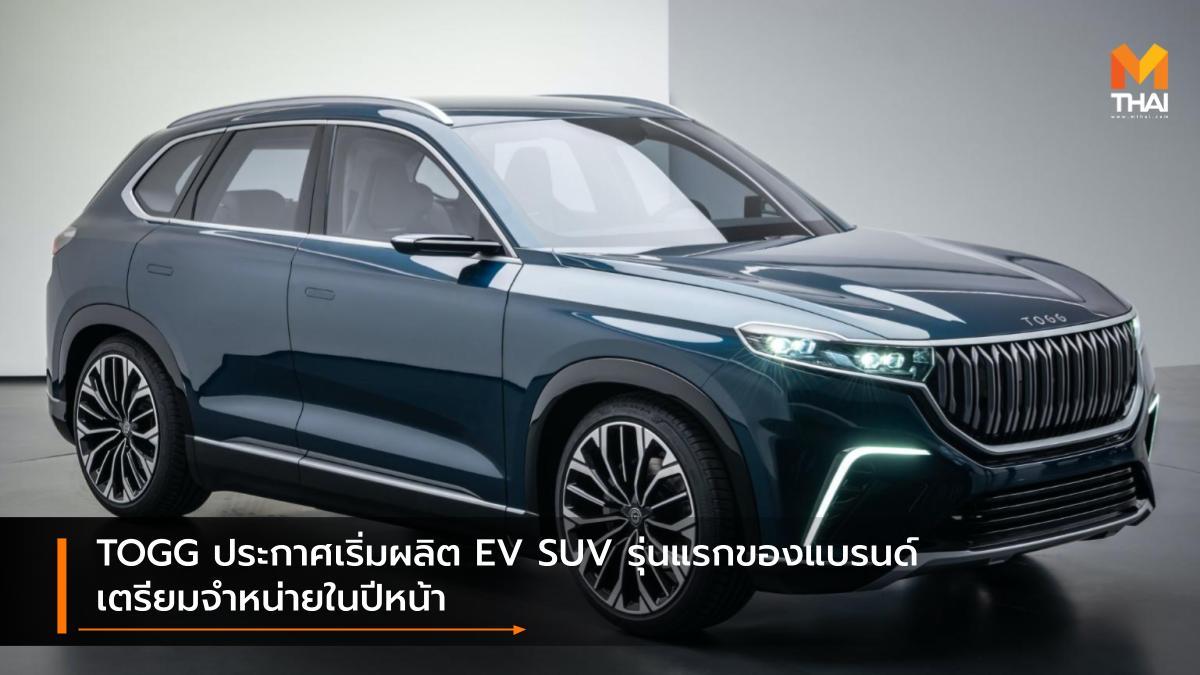 EV car TOGG รถยนต์ไฟฟ้า