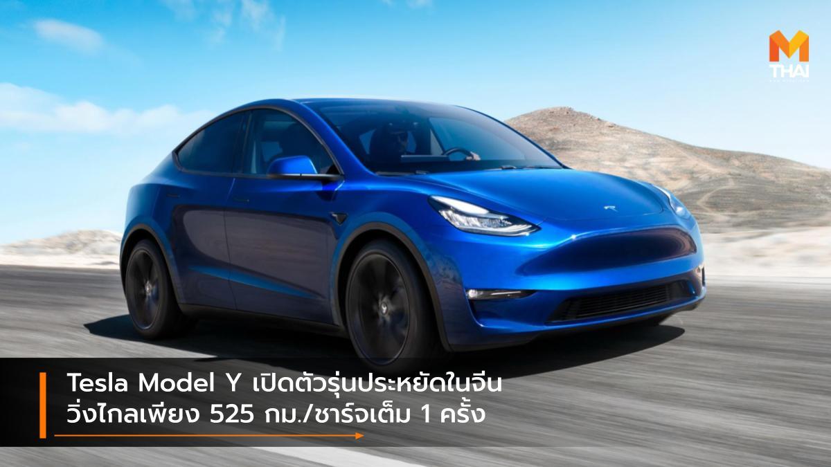 EV car Model Y Tesla Tesla Model Y รถยนต์ไฟฟ้า เทสล่า