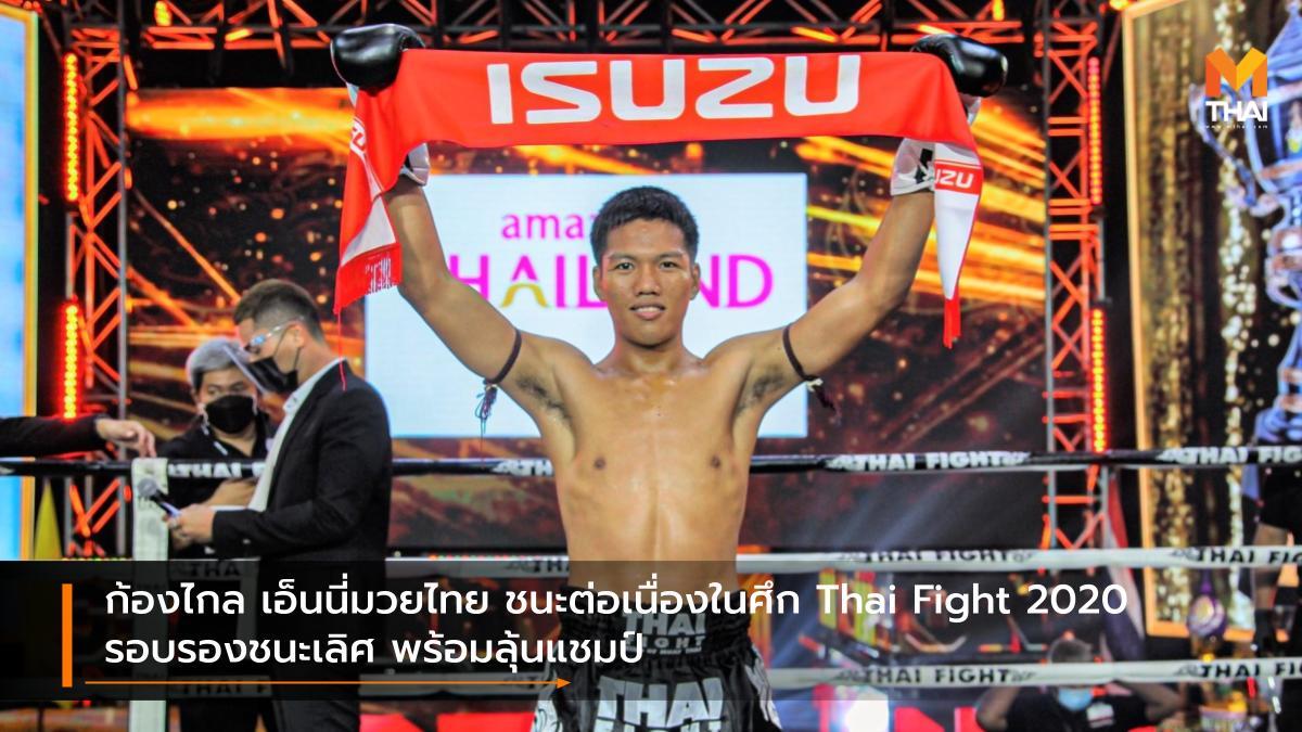 isuzu THAI FIGHT 2020 ก้องไกล เอ็นนี่มวยไทย อีซูซุ