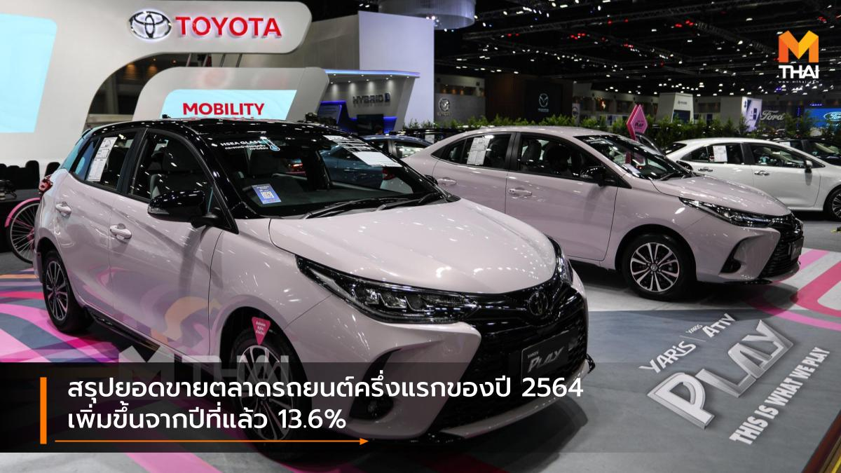 Toyota ยอดขายรถ ยอดขายรถยนต์ โตโยต้า