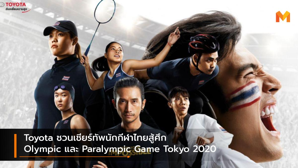 Olympic Paralympic Games Toyota โตโยต้า โอลิมปิก เกมส์ 2020