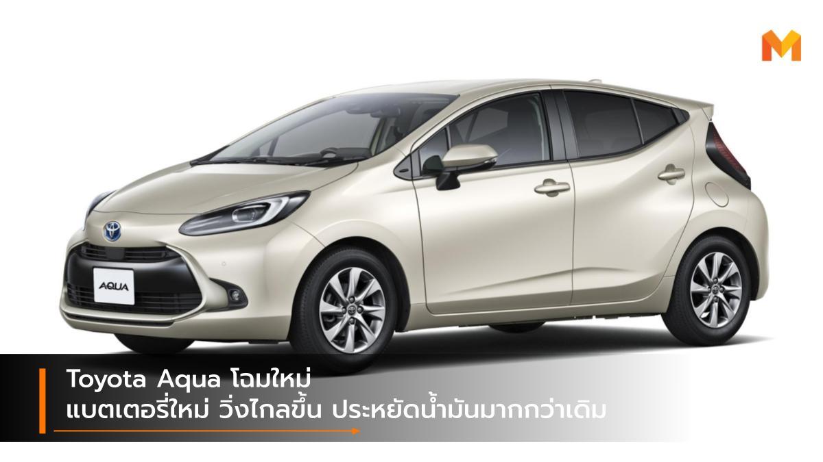 hybrid Toyota Toyota Aqua Toyota Prius C รถยนต์ไฮบริด รถใหม่ โตโยต้า