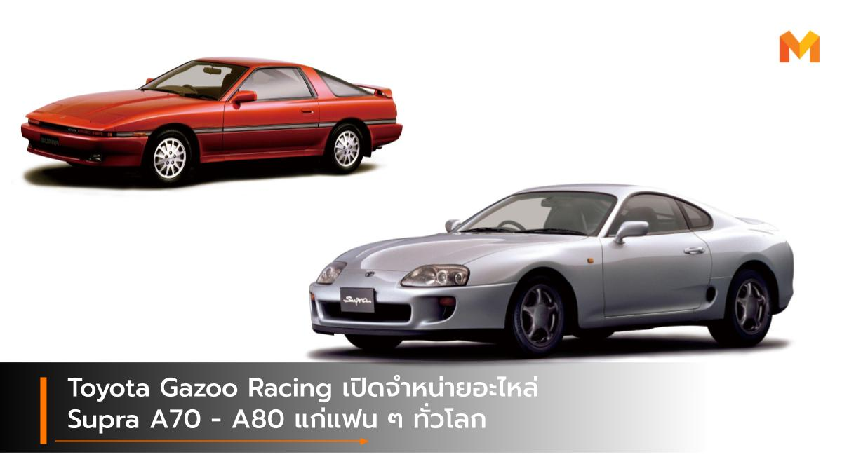 GR Heritage Parts Project Toyota Toyota Gazoo Racing Toyota Supra อะไหล่รถยนต์ โตโยต้า โตโยต้า ซูปร้า