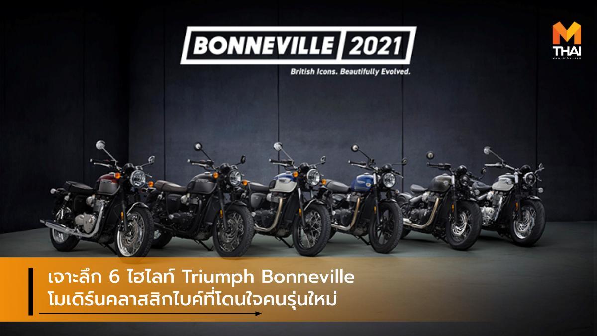TRIUMPH Triumph Bonneville Triumph Motorcycles ไทรอัมพ์ ไทรอัมพ์ บอนเนวิลล์ ไทรอัมพ์ มอเตอร์ไซเคิลส์