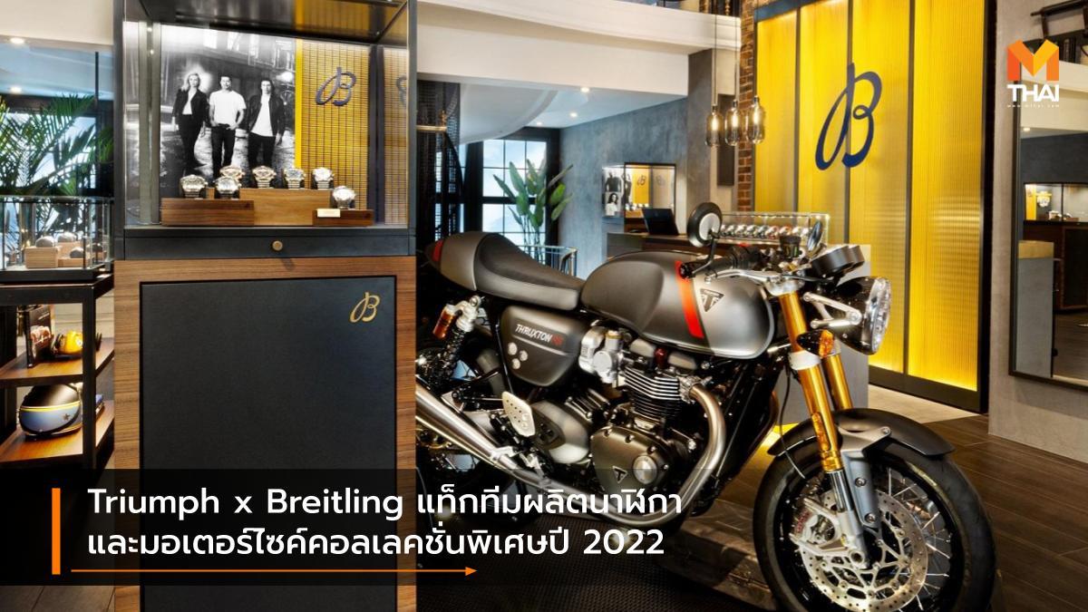 Triumph x Breitling