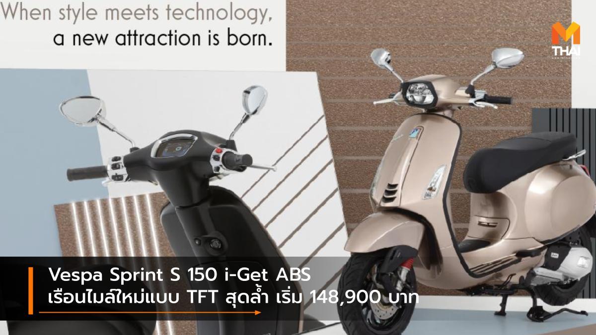 Vespa Vespa Sprint S 150 i-Get ABS รถใหม่ สกู๊ตเตอร์เวสป้า เวสป้า