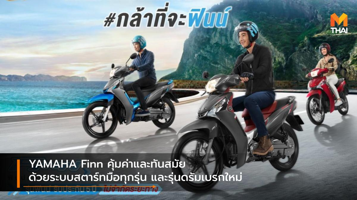 Yamaha Yamaha Finn ยามาฮ่า รถใหม่