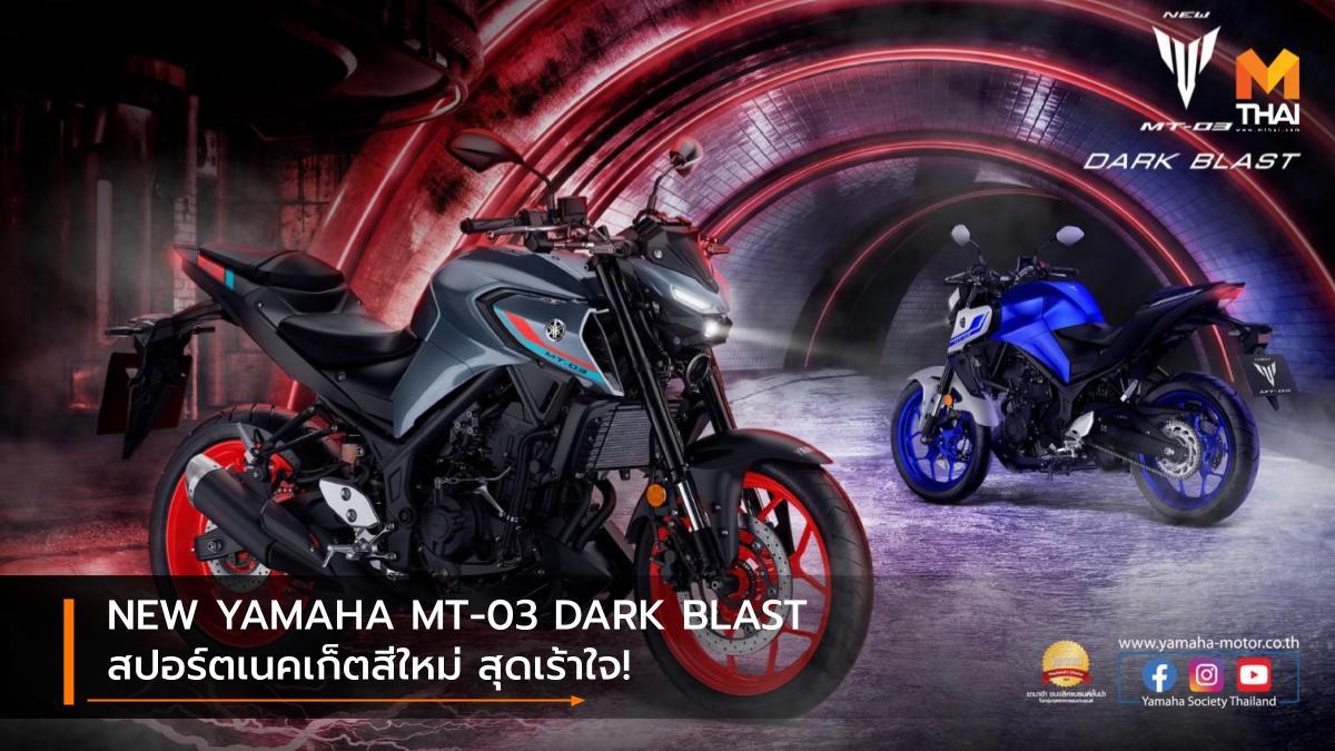 Yamaha Yamaha MT-03 ยามาฮ่า สีใหม่