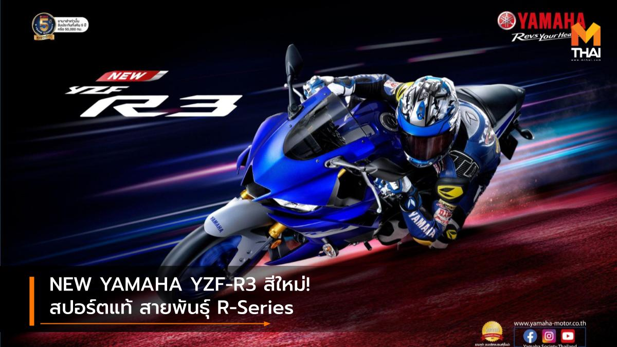 Yamaha Yamaha R3 Yamaha YZF-R3 ยามาฮ่า สีใหม่