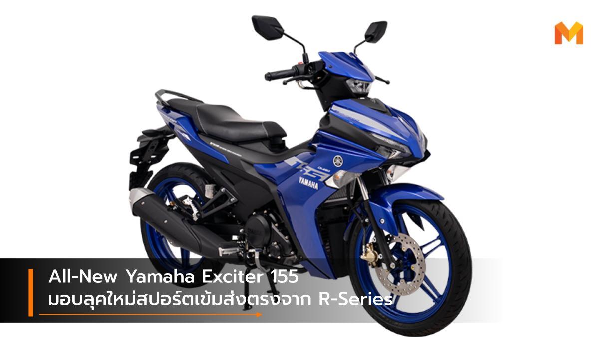 Yamaha Yamaha Exciter 155 ยามาฮ่า รถใหม่ ราคารถใหม่