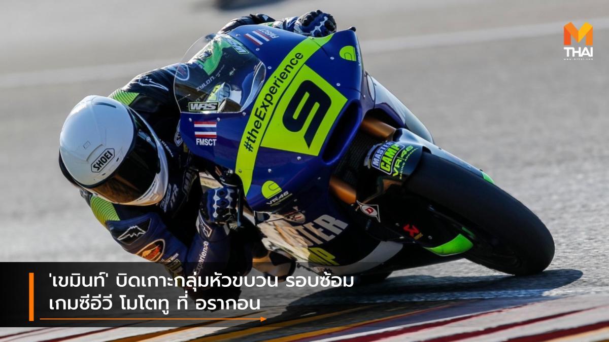 moto2 MotoGP 2021 วีอาร์โฟร์ตี้ซิกซ์ มาสเตอร์ แคมป์ ทีม เขมินท์ คูโบะ เอฟไอเอ็ม ซีอีวี โมโตทู ยูโรเปี้ยน แชมเปี้ยนชิพ 2021 โมโตจีพี 2021 โมโตทู