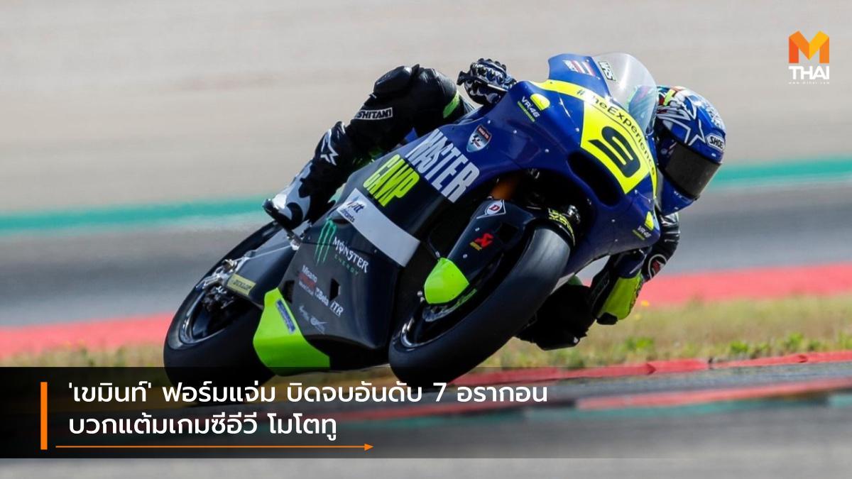 FIM CEV Moto2 moto2 MotoGP 2021 วีอาร์โฟร์ตี้ซิกซ์ มาสเตอร์ แคมป์ ทีม เขมินท์ คูโบะ เอฟไอเอ็ม ซีอีวี โมโตทู ยูโรเปี้ยน แชมเปี้ยนชิพ 2021 โมโตจีพี 2021 โมโตทู