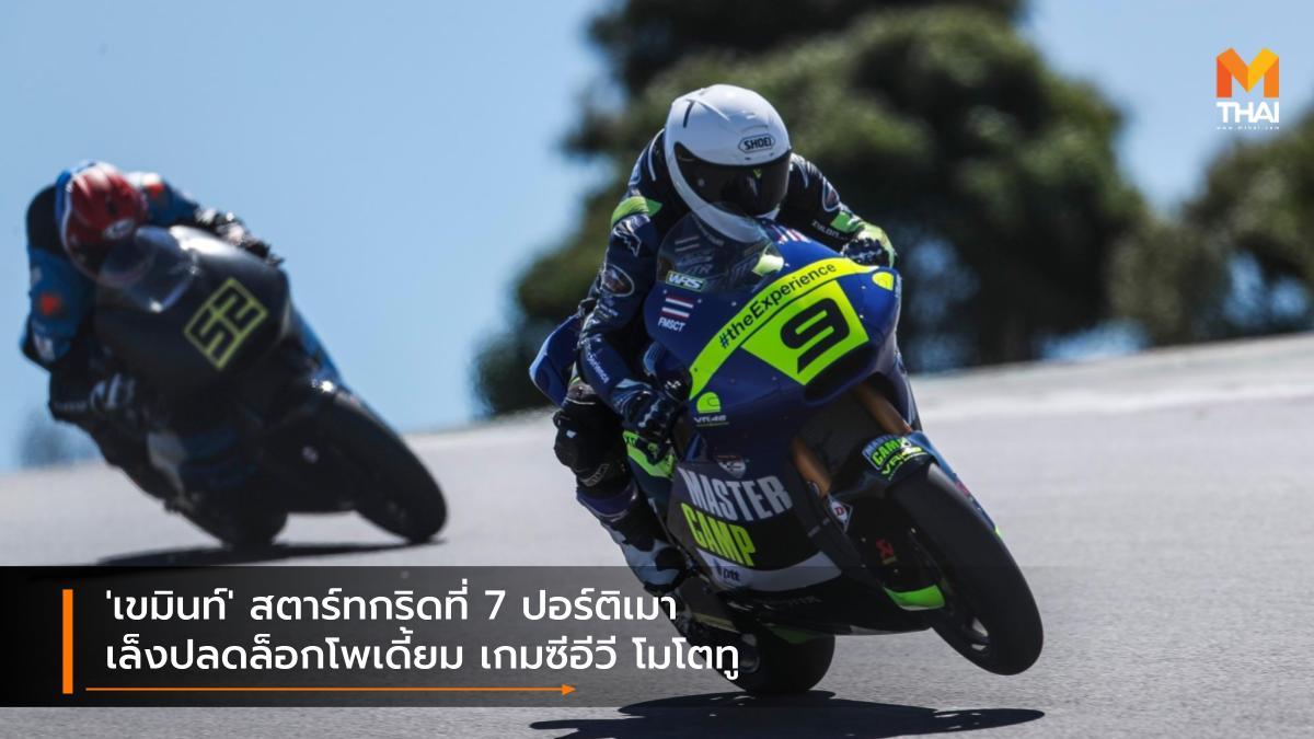 FIM CEV Moto2 moto2 MotoGP 2021 เขมินท์ คูโบะ เอฟไอเอ็ม ซีอีวี โมโตทู ยูโรเปี้ยน เเชมเปี้ยนชิพ 2021 โมโตจีพี 2021 โมโตทู