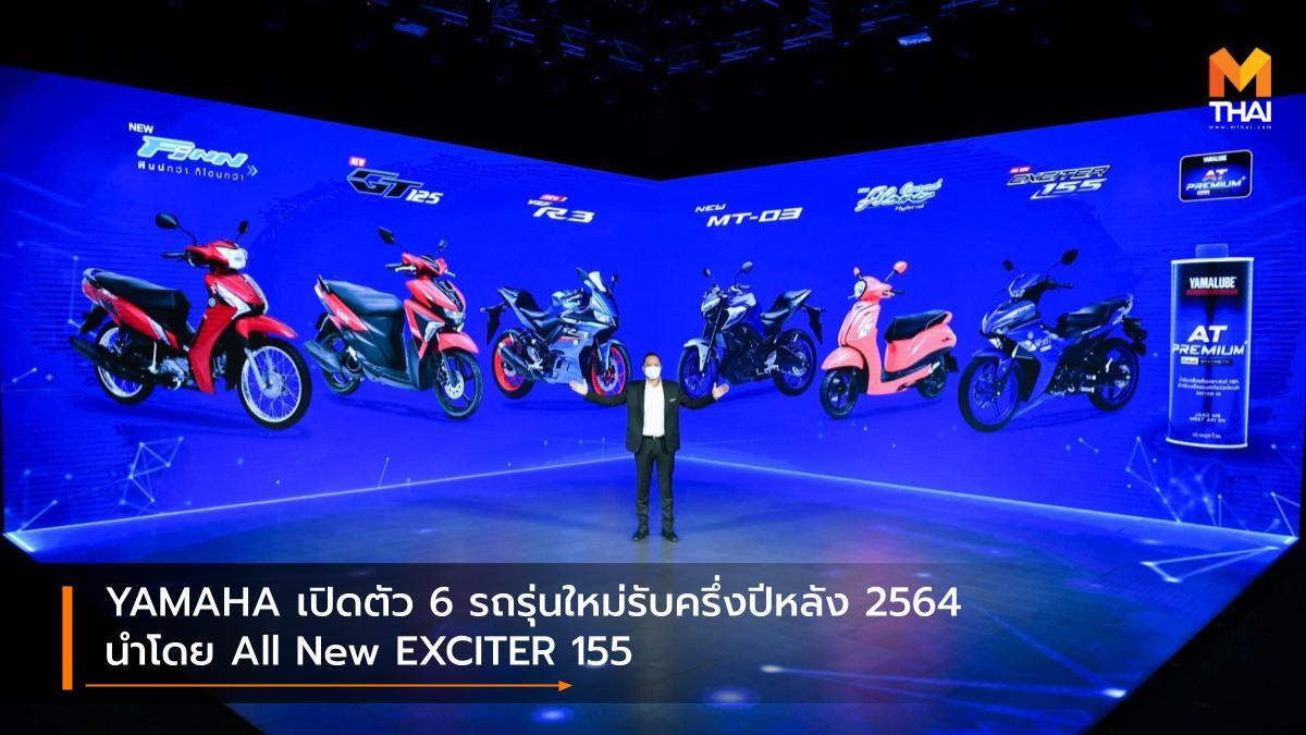 Yamaha Yamaha Exciter 155 Yamaha Finn Yamaha Grand Filano Hybrid Yamaha GT125 Yamaha MT-03 Yamaha YZF-R3 ยามาฮ่า รถใหม่ สีใหม่