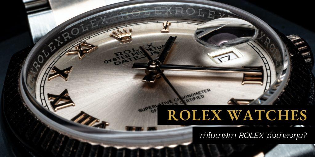 pendulum rolex Watches นาฬิกา