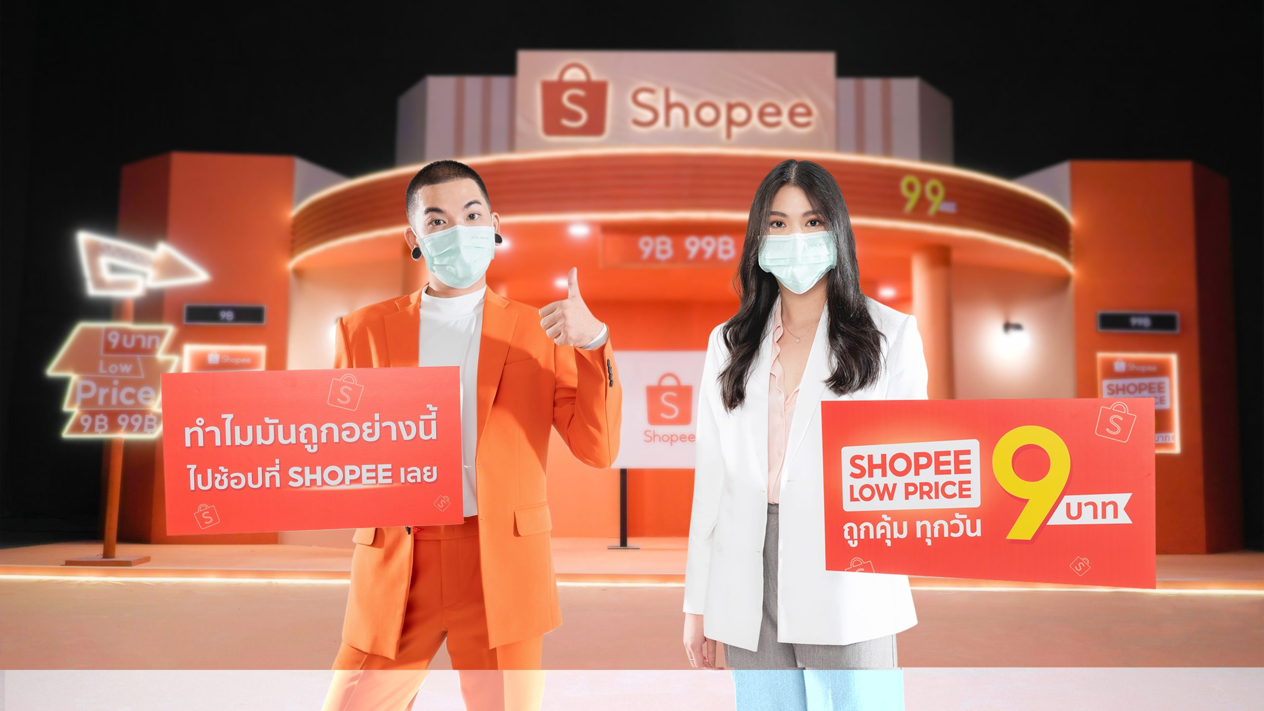Shopee Shopee Low Price 9 บาท ถูกคุ้ม ทุกวัน