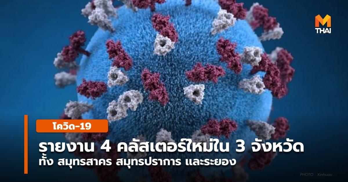 คลัสเตอร์ใหม่ ผู้ติดเชื้อโควิด ยอดผู้ได้รับวัคซีน ศบค. โควิด-19