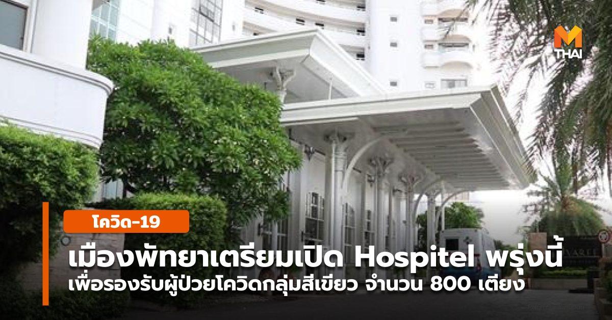 Hospitel ผู้ป่วยโควิด-19 พัทยา เตียงผู้ป่วย โควิด-19 โรงพยาบาล