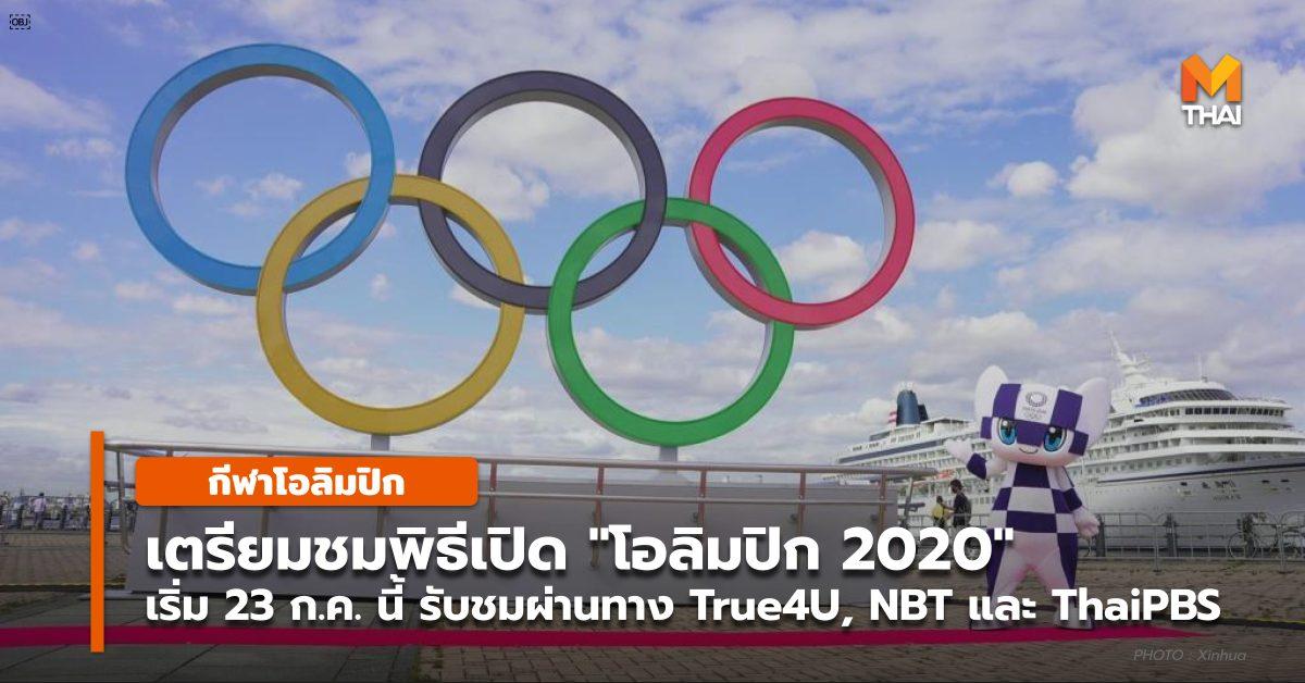 Olympic กีฬาโอลิมปิก ข่าวกีฬา โอลิมปิก โอลิมปิกเกมส์ 2020