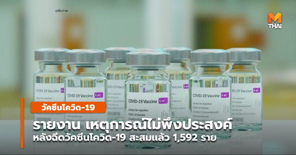 วัคซีนซิโนฟาร์ม วัคซีนโควิด-19 สธ. อาการโควิด19 เหตุการณ์ไม่พึงประสงค์ โควิด-19