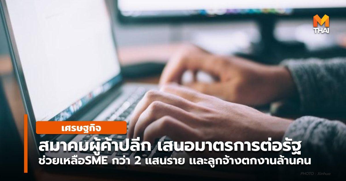SME ธุรกิจ ธุรกิจ SMEs สมาคมผู้ค้าปลีกไทย เศรษฐกิจ