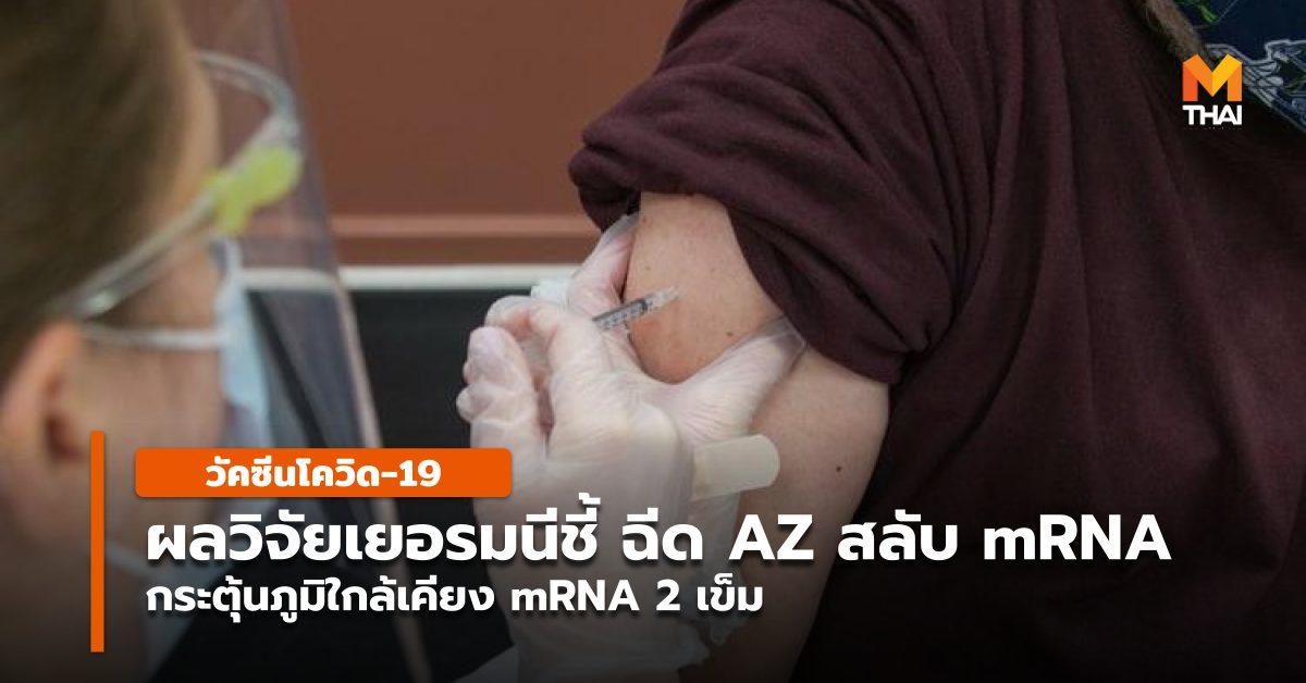AstraZeneca mRNA ฉีดวัคซีนโควิด วัคซีนโควิด-19 เเอสตร้าเซเนกา ไฟเซอร์