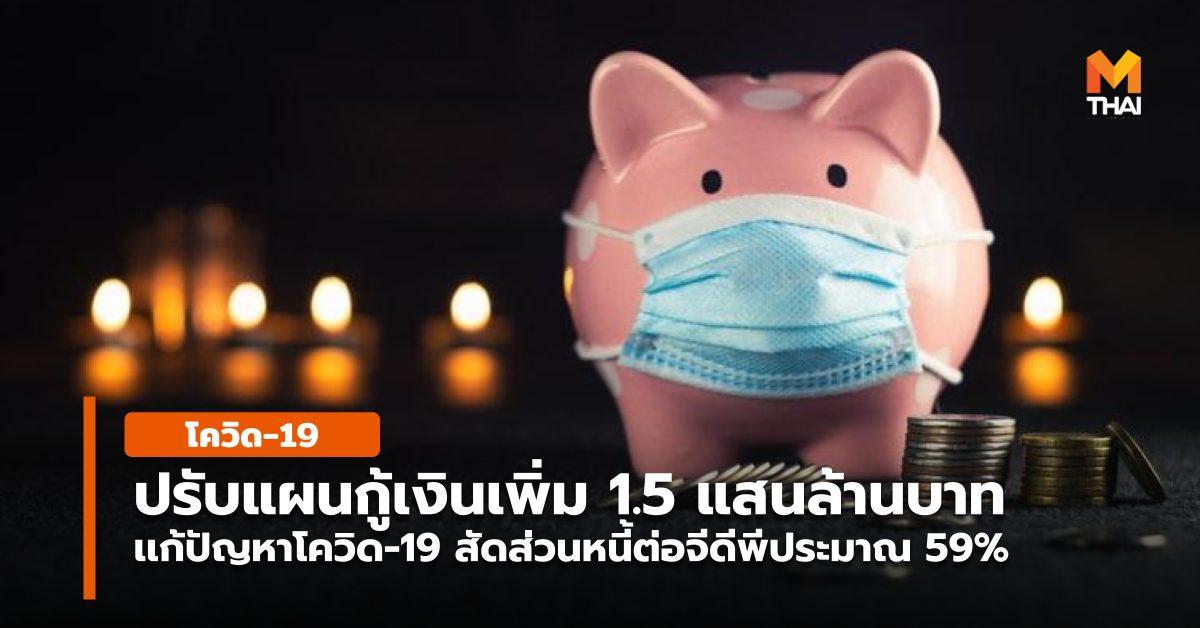 กู้เงิน ครม. รัฐบาล เศรษฐกิจ แผนการบริหารหนี้สาธารณะ ปี 64 โควิด-19