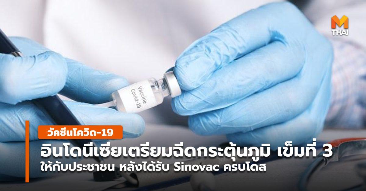 SinoVac ซิโนเเวค วัคซีนโควิด-19 อินโดนีเซีย