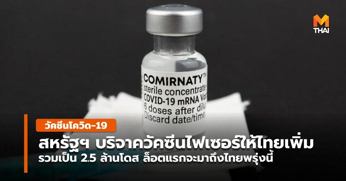 mRNA บริจาควัคซีน วัคซีนโควิด-19 วัคซีนไฟเซอร์ สหรัฐอเมริกา ไฟเซอร์