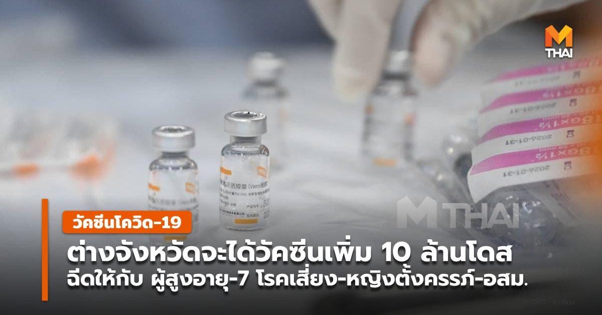 ต่างจังหวัด วัคซีนโควิด-19 สธ. โควิด-19 ไฟเซอร์