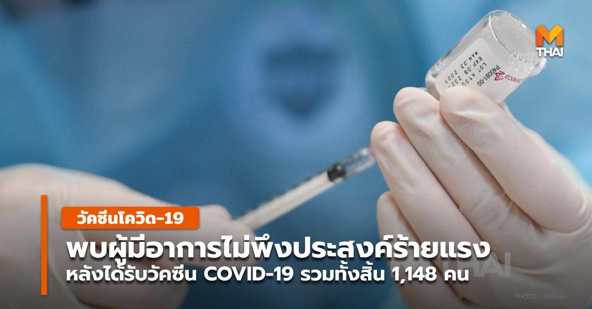 กระทรวงสาธารณสุข วัคซีนโควิด-19 วัคซีนโมเดอร์นา เหตุการณ์ไม่พึงประสงค์ โควิด-19