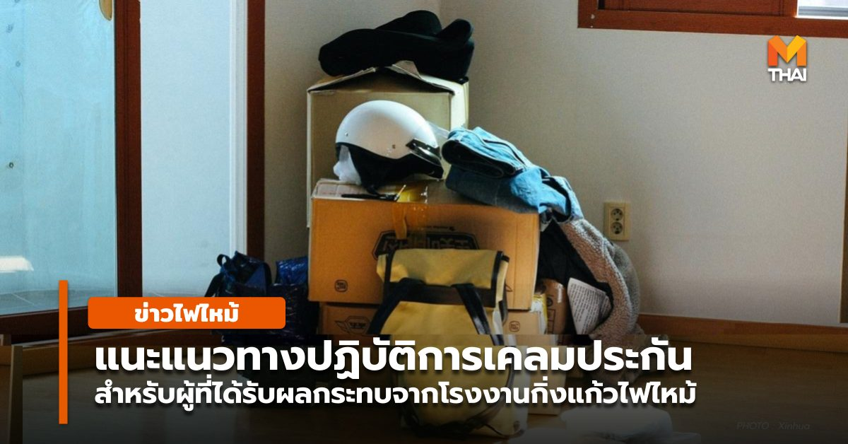 สมาคมประกันวินาศภัยไทย เเจ้งเคลมประกัน โรงงานกิ่งแก้วไฟไหม้