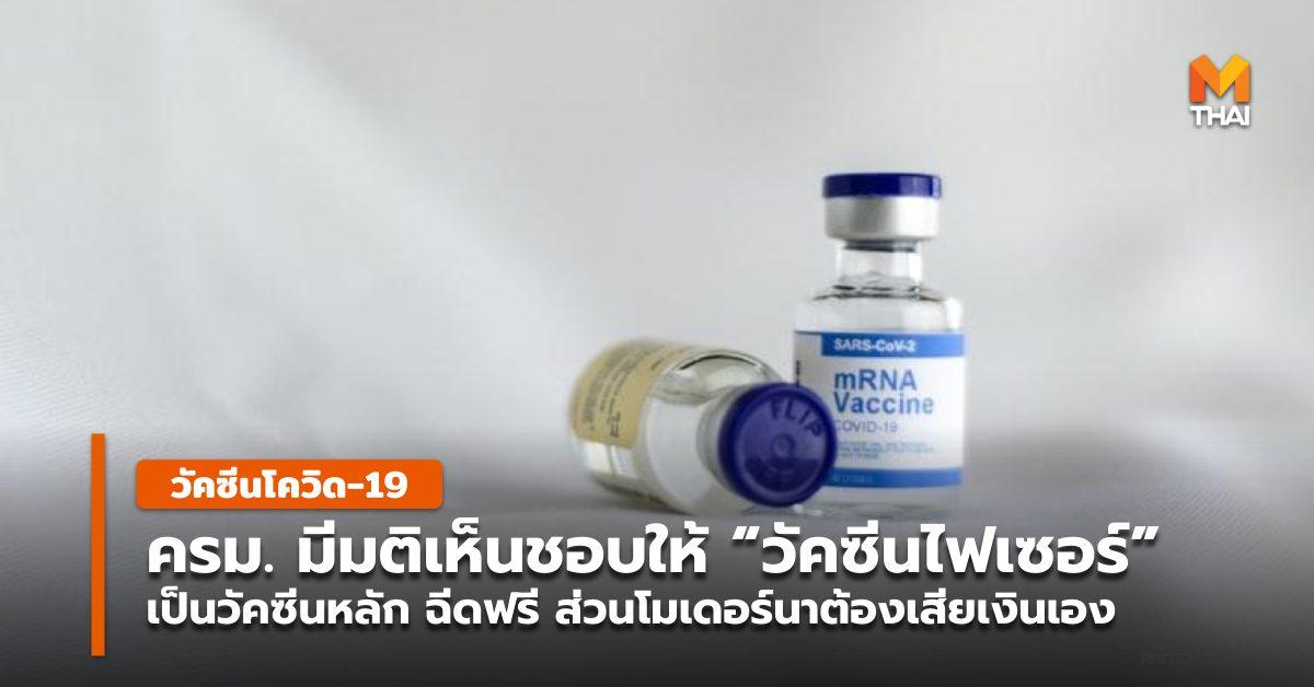 ครม. วัคซีนโควิด-19 วัคซีนโมเดอร์นา วัคซีนไฟเซอร์